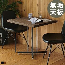 カフェテーブル ダイニングテーブル 2人 おしゃれ 木製 無垢 アイアン 1人暮らし カフェ テーブル ダイニング 食卓テーブル 1本脚 正方形 高級感 アンティーク ビンテージ ヴィンテージ インダストリアル ブルックリン 西海岸 男前 古木風 黒 ブラック