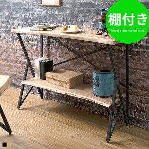 カウンターテーブル 収納 コンソールテーブル テーブル ダイニングテーブル パソコンデスク 作業台 キッチンテーブル デスク 机 木製 天然木 無垢材 アイアン スチール ビンテージ アンティ