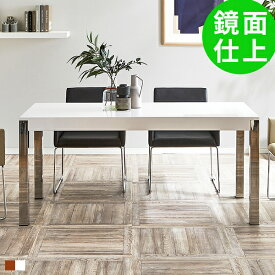 ダイニングテーブル 160 ウォールナット 白 ホワイト 鏡面 4人掛け 4人用 おしゃれ 北欧 モダン ダイニング テーブル 食卓テーブル シンプル モダン 高級感 ステンレス クロムメッキ 木製 天然木
