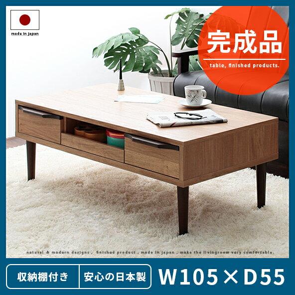 リビングテーブル センターテーブル 引き出し 北欧 ナチュラル 木製 無垢 収納 ローテーブル ロー テーブル コーヒーテーブル パソコンテーブル モダン シンプル カフェ風 高級感 おしゃれ 収納付き 脚付き 日本製 完成品