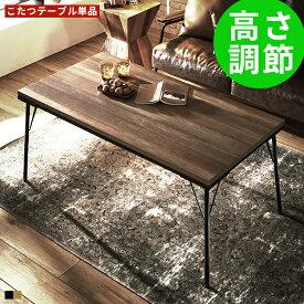 テーブル 高さ調節 こたつ こたつテーブル 長方形 おしゃれ ヴィンテージ アンティーク 男前 ブルックリン 西海岸 北欧 古材風 120 幅120cm 120幅 リビングテーブル センターテーブル ローテーブル カフェテーブル アイアン スチール