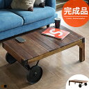 リビングテーブル センターテーブル ローテーブル アンティーク おしゃれ アイアン 木製 無垢 トロリーテーブル コーヒーテーブル パソコンテーブル カフェテーブル ロー カフェ テーブル 西海岸 ブ