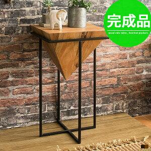 サイドテーブル おしゃれ 北欧 アンティーク 木製 アイアン スチール ベッドサイドテーブル ベッド ソファー テーブル ナイトテーブル コンソールテーブル ハイテーブル サブテーブル 天然