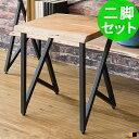 スツール 2脚セット 北欧 アンティーク 木製 おしゃれ カウンタースツール ロースツール イス 椅子 チェアー 腰掛け …