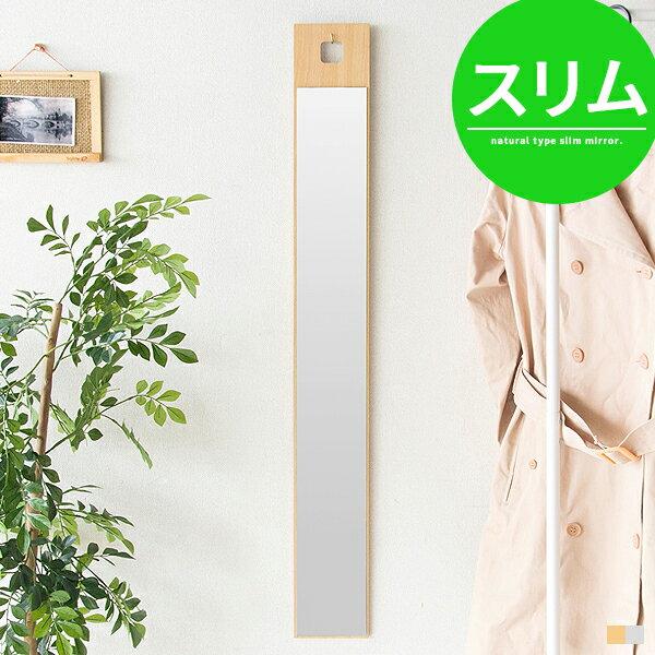 ミラー 鏡 姿見 壁掛け おしゃれ スリム 壁掛けミラー ドア掛けミラー スリムミラー ウォールミラー ハンガーミラー 吊り下げミラー 木製 ドア掛け 壁 ドア 全身鏡 北欧 かわいい シンプル モダン ナチュラル カントリー 省スペース
