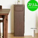 ゴミ箱 ごみ箱 45リットル 45l おしゃれ スリム キッチン リビング 縦型 ダストボックス 収納 木製 プッシュ式 シンプ…