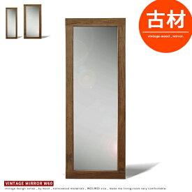 全身鏡 鏡 全身 姿見 ミラー アンティークミラー スタンドミラー 全身ミラー ジャンボミラー スリムミラー 無垢材 天然木 古材 古木 アンティーク 西海岸 ブルックリン シンプル カフェ風 サロン風 おしゃれ 60幅 幅60cm 高さ160cm