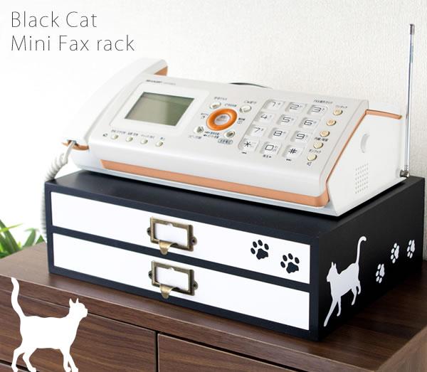 fax台 ファックス台 電話台 電話 FAX 卓上 引出し アクセサリーボックス a4 A4サイズ 小物入れ 北欧 猫 リビング収納 チェスト キャビネット 収納 かわいい モダン おしゃれ オシャレ コピー用紙 レトロ デザイナーズ ネームプレート付き 多段