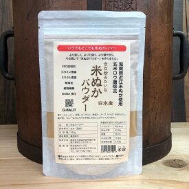 「きな粉みたいな米ぬかパウダーGABA強化タイプ」500g 京和菓子の材料として使用されている「美味しさ」です。