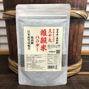 G-BALITの全日本産最高級 三十九雑穀米パウダー 食用竹炭パウダー配合 300g(150g×2)愛情たっぷり 無添加 無香料 無着色 無糖 270度焙煎 きな粉みたいな 雑穀 雑穀米 三十九雑