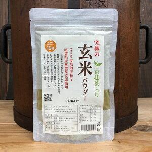 G-BALIT 究極の玄米パウダー300g(150g×2)+京抹茶 入りのWパワー!滋賀県近江米使用!高級京和菓子にも使用! 無香料 無着色 無添加 無糖 日本産 玄米 玄米粉 最高級京抹茶 抹茶