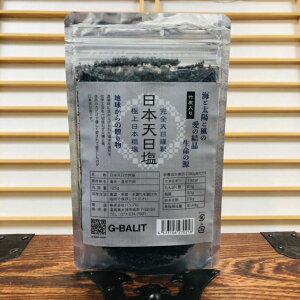 極上粗塩 幻の完全日本天日竹炭塩 375g(125g×3) 最高級食用孟宗竹炭入り 全日本産 釜焚き化学工程不可製造! 食用竹炭 竹炭