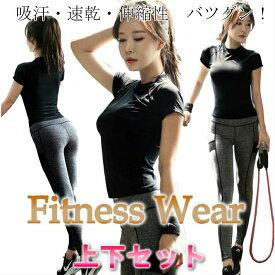 【送料無料】フィットネスウェア レディース セット ヨガウェア 上下セット ブラックのシャツにグレーのパンツのセット