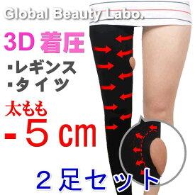 【スーパーSALE 61%OFF】2足割引 3D着圧レギンス 強力 着圧タイツ 脚やせ ダイエット 【送料無料】大きいサイズあります。