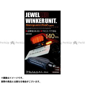 【エントリーでポイント10倍】 バレンティ 汎用 ジュエルLED ウインカーユニット(シーケンシャルタイプ)