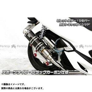ウイルズウィン PCX125 PCX(2BJ-JF81)用 アニバーサリーマフラー スポーツタイプ ブラックカーボン仕様 ビレットステー:ブラック ボルトキャップ:レッド オプション:なし WirusWin