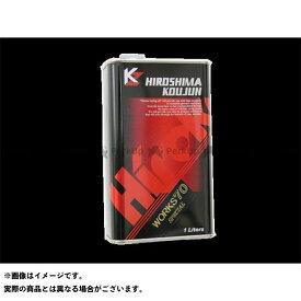 【ポイント最大18倍】広島高潤 kzワークス70 Special Hiroko