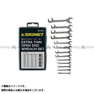 【無料雑誌付き】シグネット 31303 薄口スパナセット SIGNET