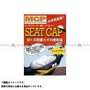 レイト スカイウェイブ250 スカイウェイブ400 MCP SC-7 シートキャップ NEWスカイウェイブ250/400用 メーカー在庫あり…