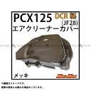 DCR PCX125(JF28) エアクリーナーカバーメッキ PCX