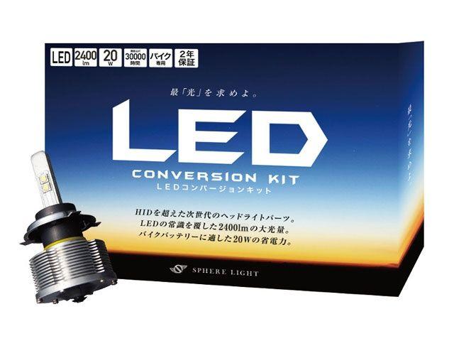 【送料無料】バンディット1200S MT-01 汎用 SPHERE LIGHT バイク用スフィアLED HB4(9006) コンバージョンキット 車検対応LED(6000K)