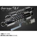 ガレージT&F ツインサスペンション265mm カラー:メッキ ドラッグスター250
