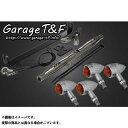 ガレージT&F ロケットウィンカー(スリット)キット ウィンカー:メッキ フロントステー:メッキ ドラッグスター250