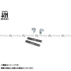 【エントリーで最大P19倍】KN企画 ホンダ汎用 マフラースタッドボルト【ディープナット付】 6mm kn926