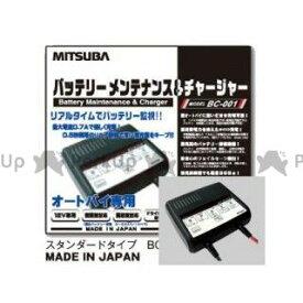 ミツバ 汎用 バッテリーメンテナンス&チャージャー MITSUBA