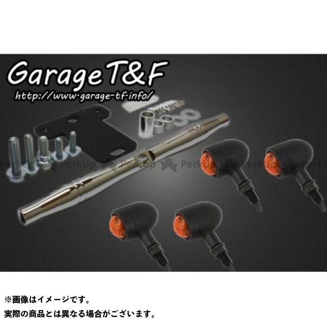 ガレージT&F ドラッグスター400 ウインカー関連パーツ マイクロウィンカーキット スタンダードモデル専用 ブラック メッキ