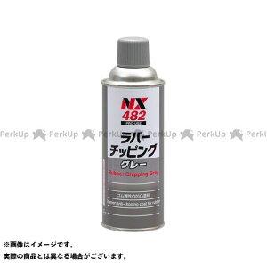 【無料雑誌付き】イチネンケミカルズ ラバーチッピンググレー 420mL ICHINEN CHEMICALS