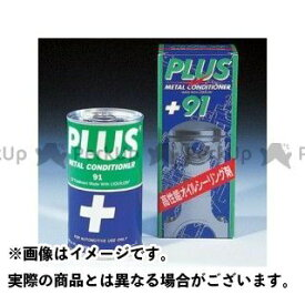 ラフ&ロード PLUS 91 メタルコンディショナー ラフアンドロード