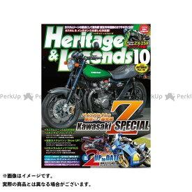【無料雑誌付き】雑誌 ヘリテイジ&レジェンズ 第16号(2020年8月27日発売) magazine