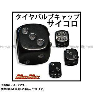 【無料雑誌付き】マッドマックス 汎用 エアバルブキャップ サイコロ ブラック(4個SET) メーカー在庫あり MADMAX