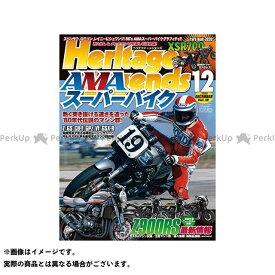 【無料雑誌付き】雑誌 ヘリテイジ&レジェンズ 第18号(2020年10月27日発売) magazine