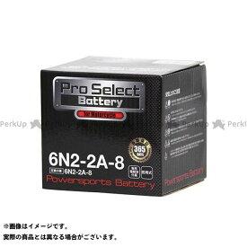 【無料雑誌付き】プロセレクトバッテリー 6N2-2A-8 Pro Select Battery