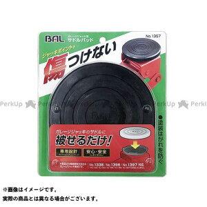 【無料雑誌付き】大橋産業 ガレージジャッキ用サドルパッド BAL