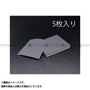 【無料雑誌付き】エスコ 230x280mm/#150 耐水ペーパー(5枚) ESCO
