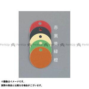 【雑誌付き】エスコ 51mm タグブランク(アルマイトアルミ 丸/オレンジ/5枚) メーカー在庫あり ESCO
