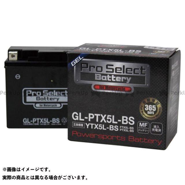 プロセレクトバッテリー 汎用 プロセレクトバッテリー GL-PTX5L-BS(YTX5L-BS 互換)(液入)