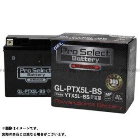 【エントリーで最大P19倍】プロセレクトバッテリー 汎用 プロセレクトバッテリー GL-PTX5L-BS(YTX5L-BS 互換)(液入) Pro Select Battery