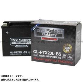 【エントリーで最大P19倍】プロセレクトバッテリー 汎用 プロセレクトバッテリー GL-PTX20L-BS(YTX20L-BS 互換)(液入) Pro Select Battery