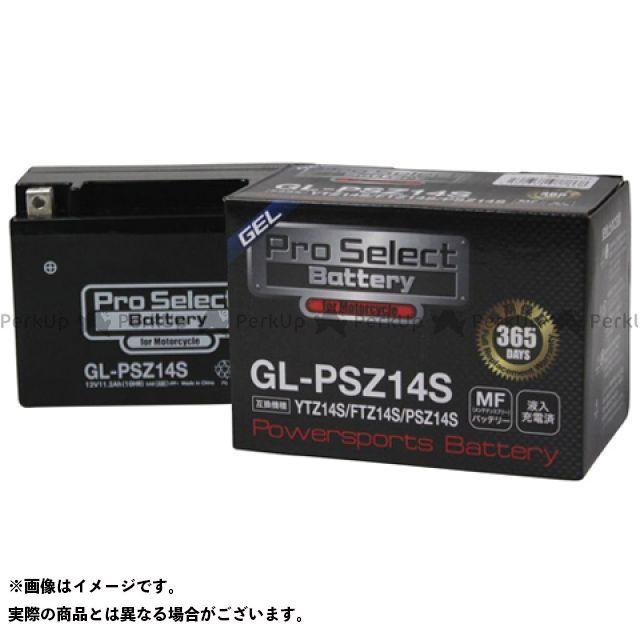プロセレクトバッテリー 汎用 GL-PSZ14S(YTZ14S 互換)(液入)