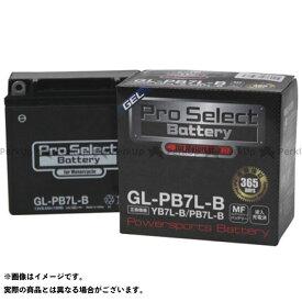 【無料雑誌付き】プロセレクトバッテリー 汎用 GL-PB7L-B(YB7L-B 互換)(液入) Pro Select Battery