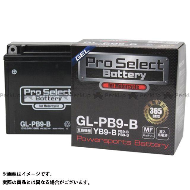 プロセレクトバッテリー 汎用 プロセレクトバッテリー GL-PB9-B(YB9-B 互換)(液入)