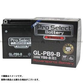 【無料雑誌付き】プロセレクトバッテリー 汎用 プロセレクトバッテリー GL-PB9-B(YB9-B 互換)(液入) Pro Select Battery