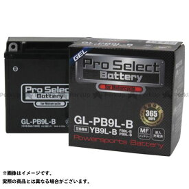 【エントリーで最大P19倍】プロセレクトバッテリー 汎用 GL-PB9L-B(YB9L-B 互換)(液入) Pro Select Battery
