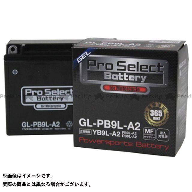 プロセレクトバッテリー 汎用 GL-PB9L-A2(YB9L-A2 互換)(液入)