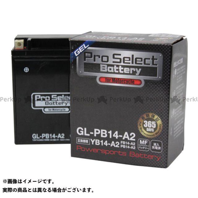 プロセレクトバッテリー 汎用 プロセレクトバッテリー GL-PB14-A2(YB14-A2 互換)(液入)