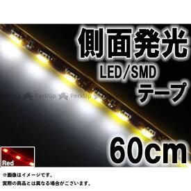 ライズコーポレーション 汎用 側面発光タイプ SMD LED テープ 60cm 防水 白 ホワイト発光